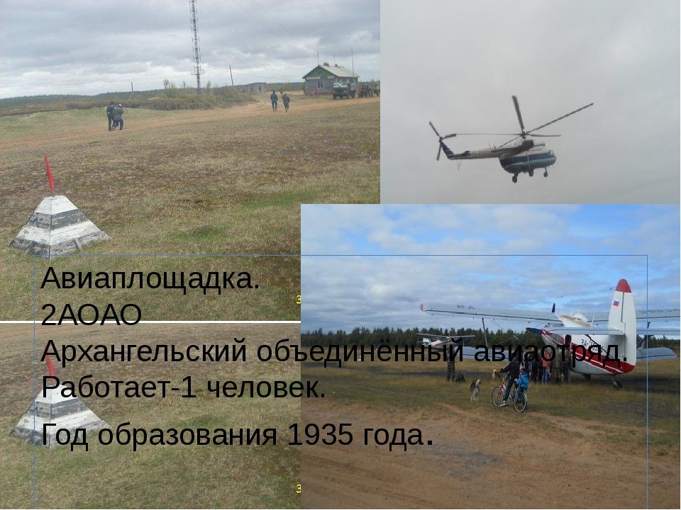 Ми-26т 2-ой архангельский объединенный авиаотряд