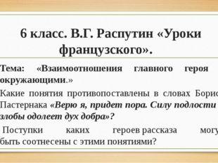 6 класс.В.Г. Распутин «Уроки французского». Тема: «Взаимоотношения главного