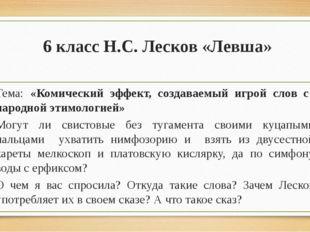 6 класс Н.С. Лесков «Левша» Тема: «Комический эффект, создаваемый игрой слов