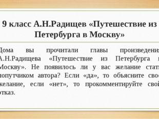 9 класс А.Н.Радищев «Путешествие из Петербурга в Москву» Дома вы прочитали гл