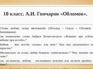 10 класс. А.И. Гончаров «Обломов».  «Огонь любви, огонь мятежный» (Штольц –