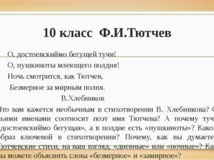 10 класс Ф.И.Тютчев О, достоевскиймо бегущей тучи! О, пушкиноты млеющего по