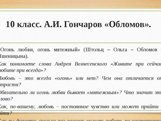 10 класс. А.И. Гончаров «Обломов».  «Огонь любви, огонь мятежный» (Штольц –...