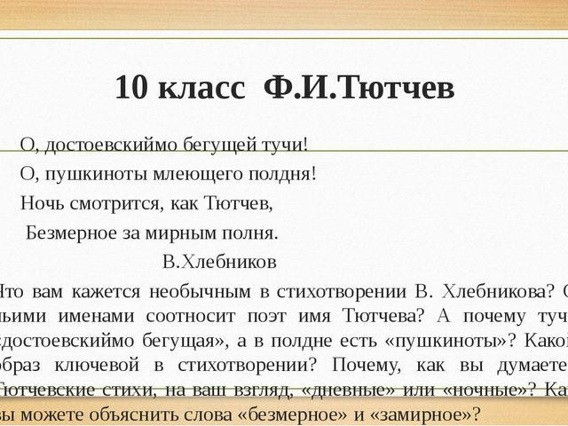 10 класс Ф.И.Тютчев О, достоевскиймо бегущей тучи! О, пушкиноты млеющего по...
