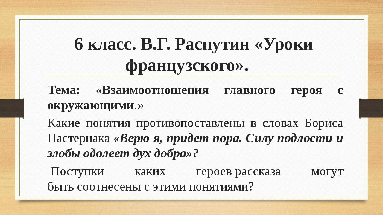 6 класс.В.Г. Распутин «Уроки французского». Тема: «Взаимоотношения главного...