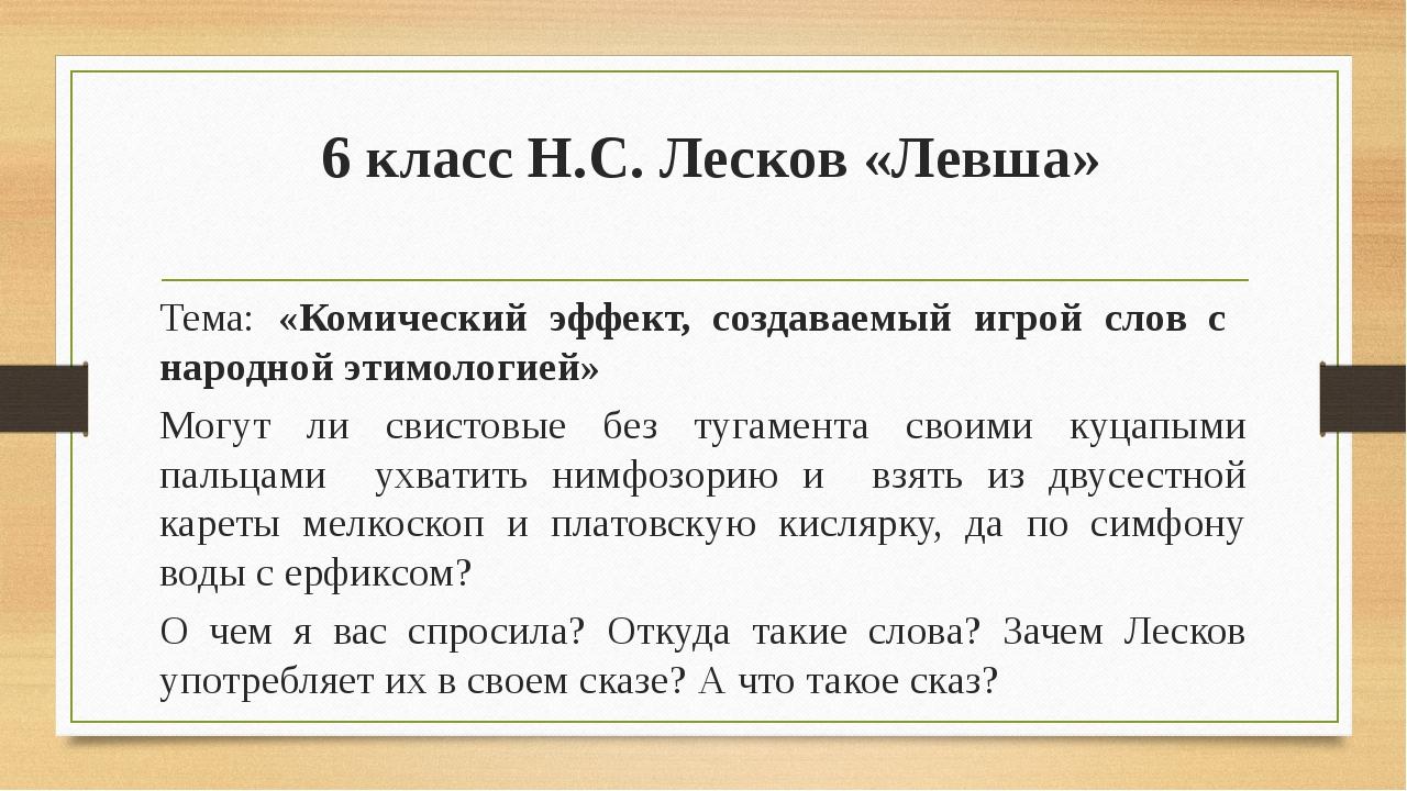 6 класс Н.С. Лесков «Левша» Тема: «Комический эффект, создаваемый игрой слов...