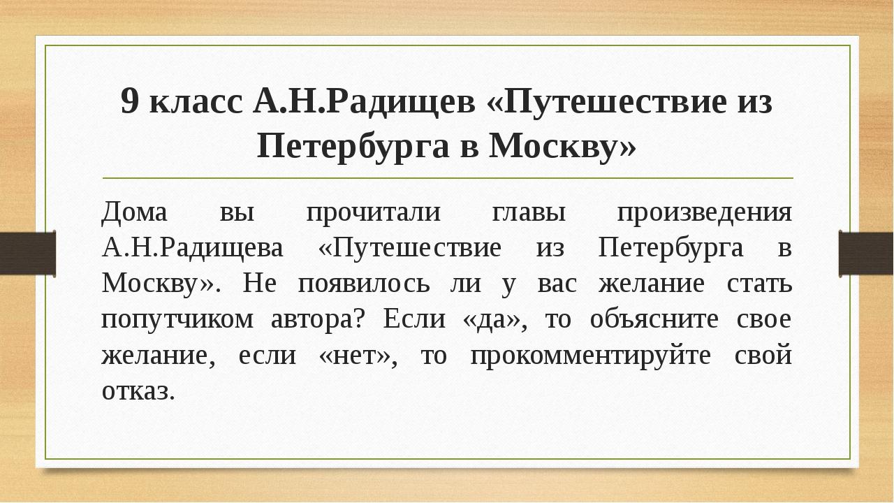 9 класс А.Н.Радищев «Путешествие из Петербурга в Москву» Дома вы прочитали гл...