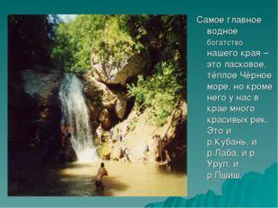 Самое главное водное богатство нашего края – это ласковое, тёплое Чёрное море