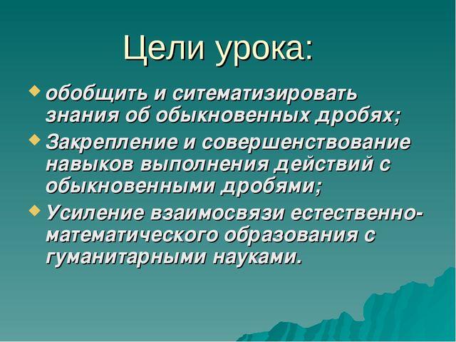 Цели урока: обобщить и ситематизировать знания об обыкновенных дробях; Закреп...