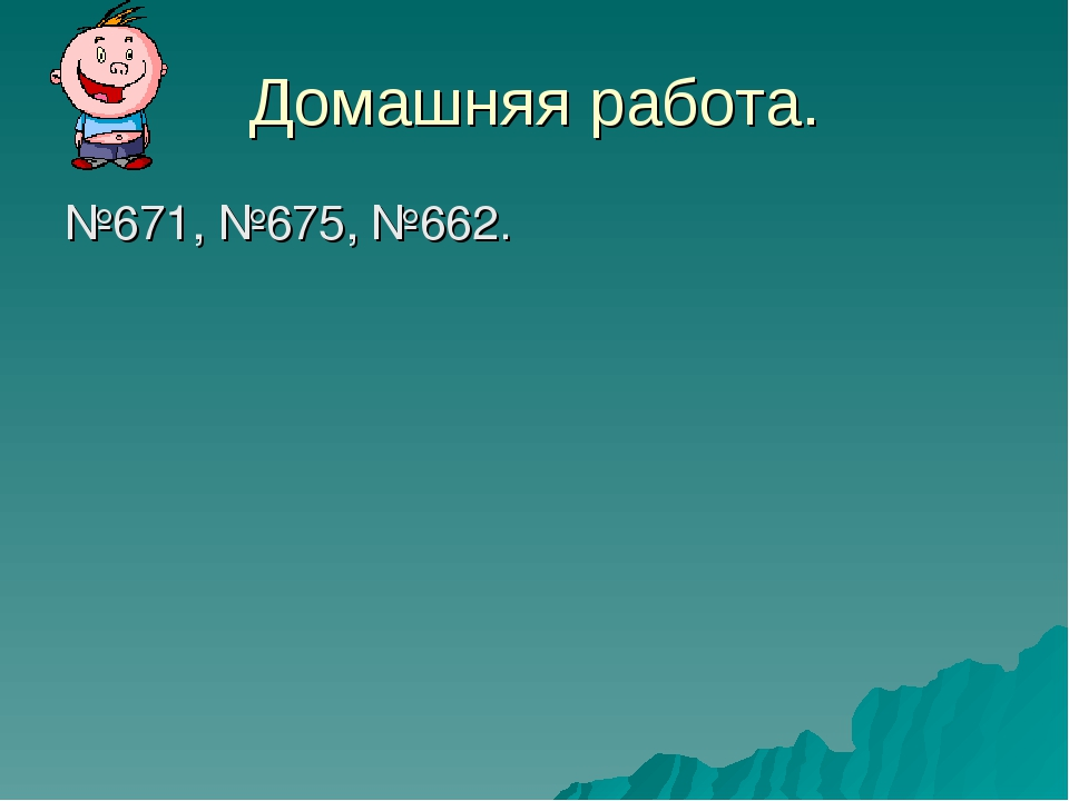 Домашняя работа. №671, №675, №662.