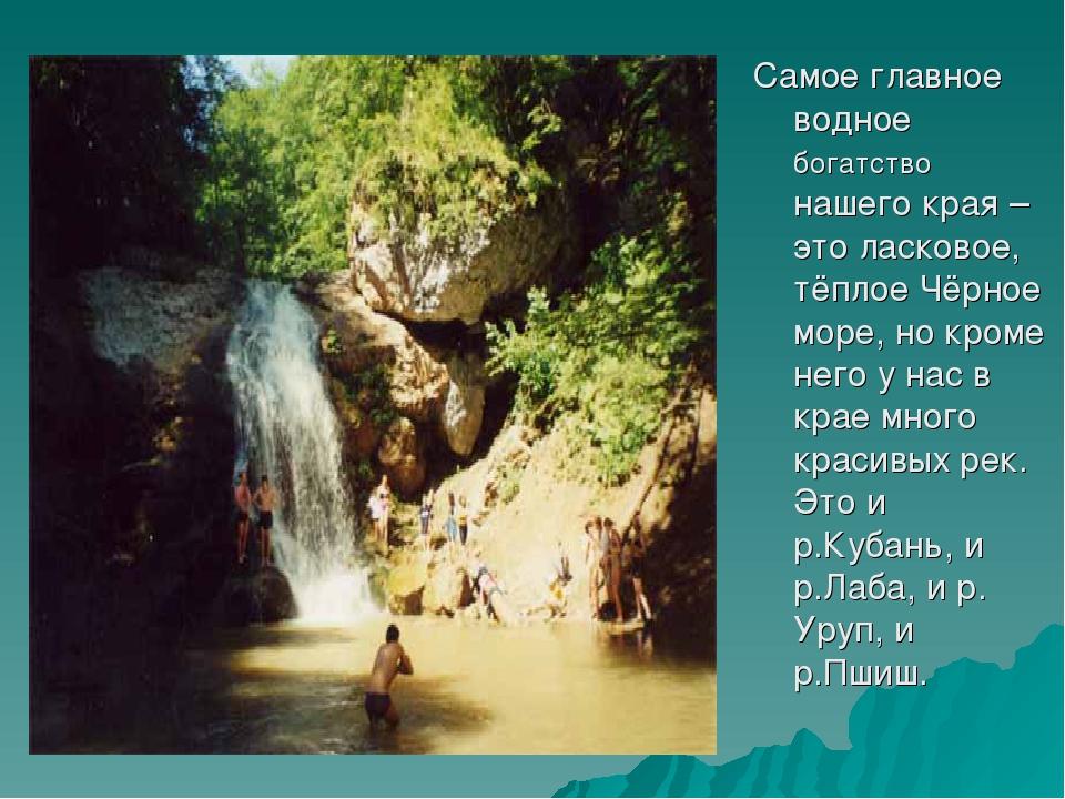 Самое главное водное богатство нашего края – это ласковое, тёплое Чёрное море...