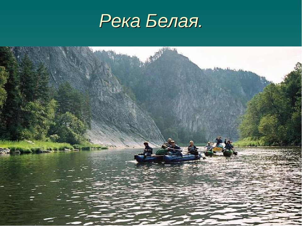 Река Белая.