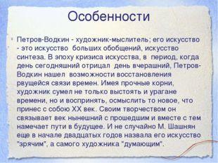 Особенности Петров-Водкин - художник-мыслитель; его искусство - это искусство