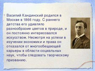 Василий Кандинский родился в Москве в 1866 году. С раннего детства его удивля