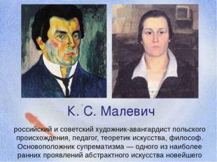 К. С. Малевич российский и советский художник-авангардист польского происхожд