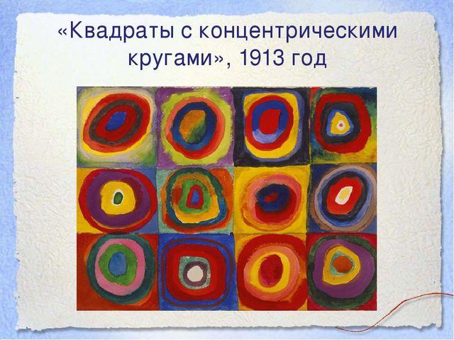 «Квадраты с концентрическими кругами», 1913 год