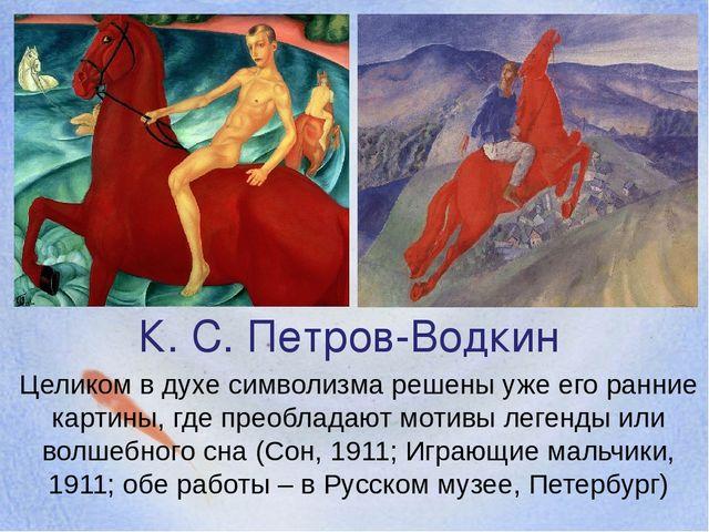 К. С. Петров-Водкин Целиком в духе символизма решены уже его ранние картины,...