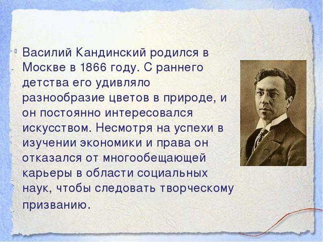 Василий Кандинский родился в Москве в 1866 году. С раннего детства его удивля...