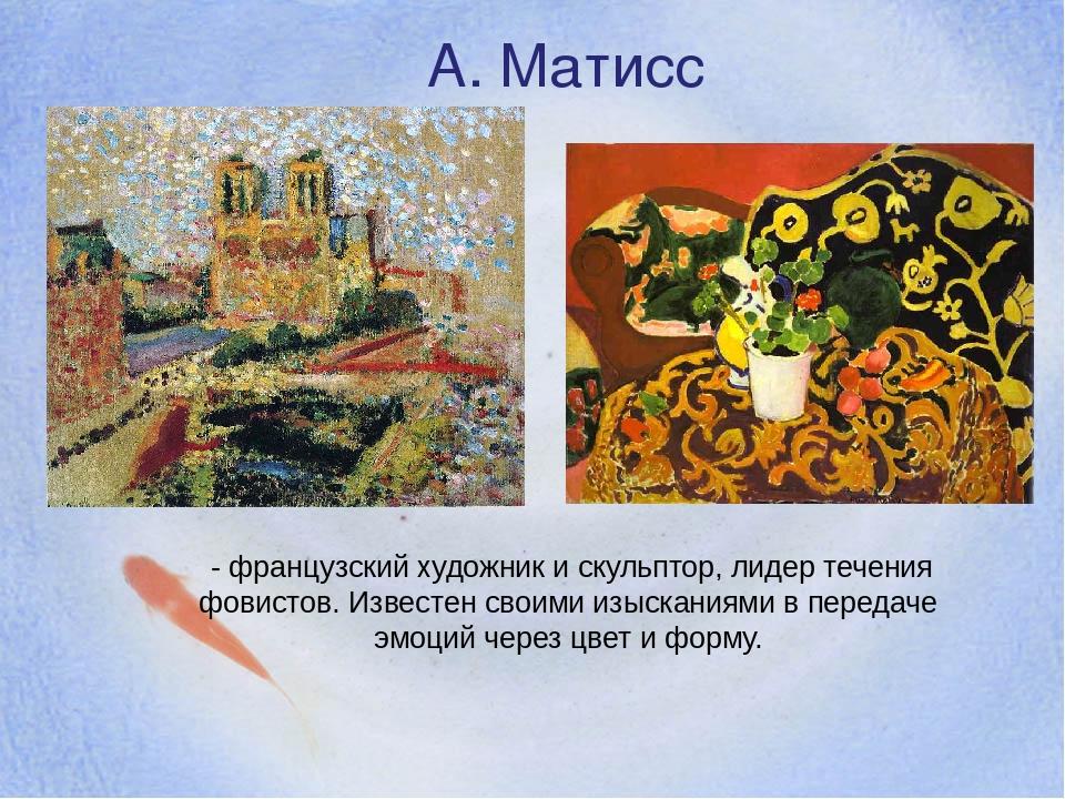 А. Матисс - французский художник и скульптор, лидер течения фовистов. Известе...