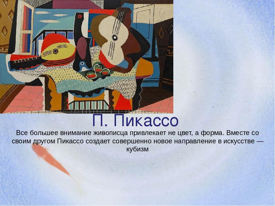 П. Пикассо Все большее внимание живописца привлекает не цвет, а форма. Вместе...