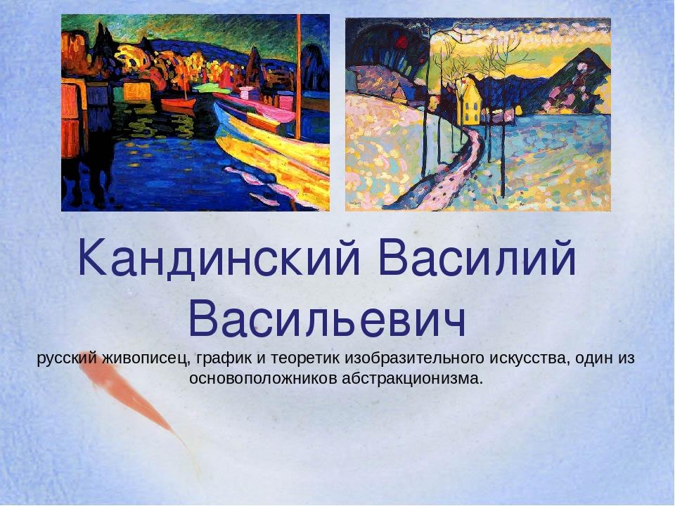 Кандинский Василий Васильевич русский живописец, график и теоретик изобразите...