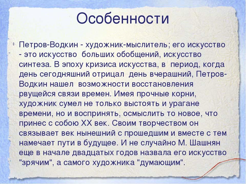 Особенности Петров-Водкин - художник-мыслитель; его искусство - это искусство...