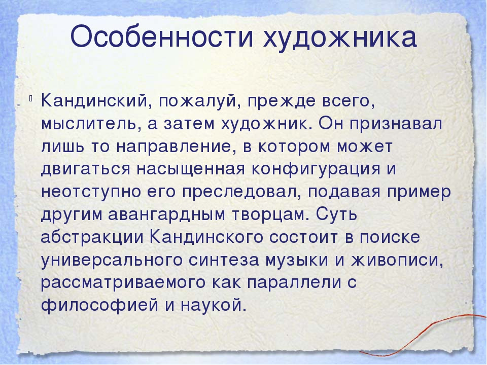 Особенности художника Кандинский, пожалуй, прежде всего, мыслитель, а затем х...