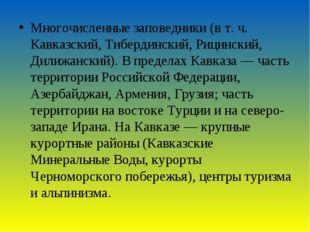 Многочисленные заповедники (в т. ч. Кавказский, Тибердинский, Рицинский, Дили