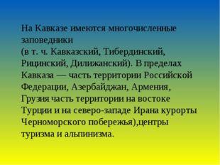 На Кавказе имеются многочисленные заповедники (в т. ч. Кавказский, Тибердинск