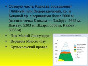 Осевую часть Кавказа составляют Главный, или Водораздельный, хр. и Боковой хр
