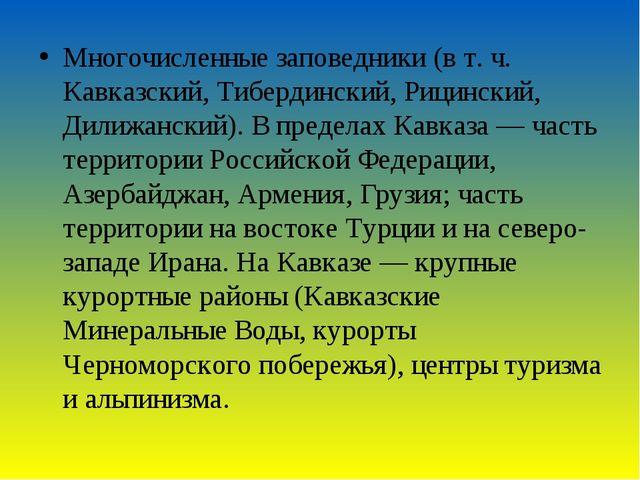 Многочисленные заповедники (в т. ч. Кавказский, Тибердинский, Рицинский, Дили...