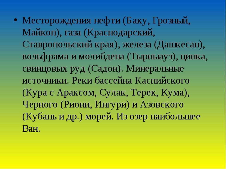 Месторождения нефти (Баку, Грозный, Майкоп), газа (Краснодарский, Ставропольс...