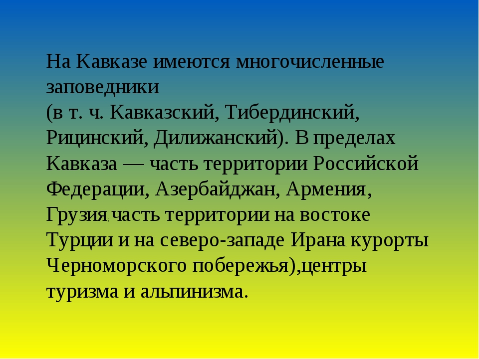 На Кавказе имеются многочисленные заповедники (в т. ч. Кавказский, Тибердинск...