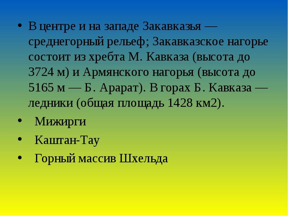 В центре и на западе Закавказья — среднегорный рельеф; Закавказское нагорье с...