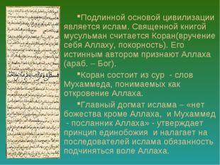 Подлинной основой цивилизации является ислам. Священной книгой мусульман счит