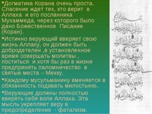 Догматика Корана очень проста. Спасение ждет тех, кто верит в Аллаха и его по