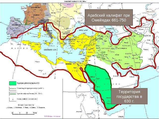 Территория государства в 630 г. Арабский халифат при Омейядах 661-750