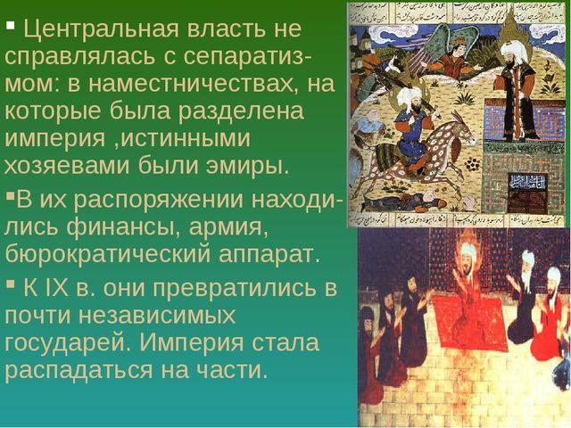 Центральная власть не справлялась с сепаратиз-мом: в наместничествах, на кот...