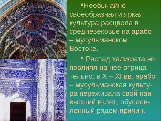 Необычайно своеобразная и яркая культура расцвела в средневековье на арабо –...