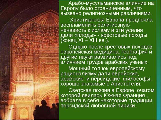 Арабо-мусульманское влияние на Европу было ограниченным, что вызвано религиоз...