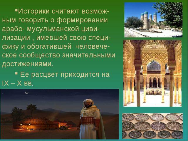 Историки считают возмож-ным говорить о формировании арабо- мусульманской циви...