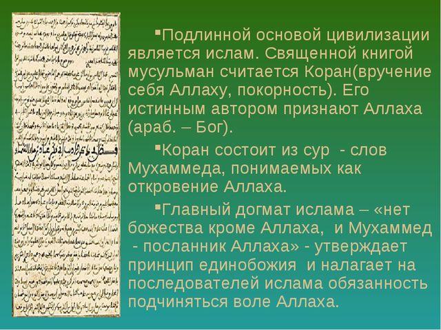 Подлинной основой цивилизации является ислам. Священной книгой мусульман счит...