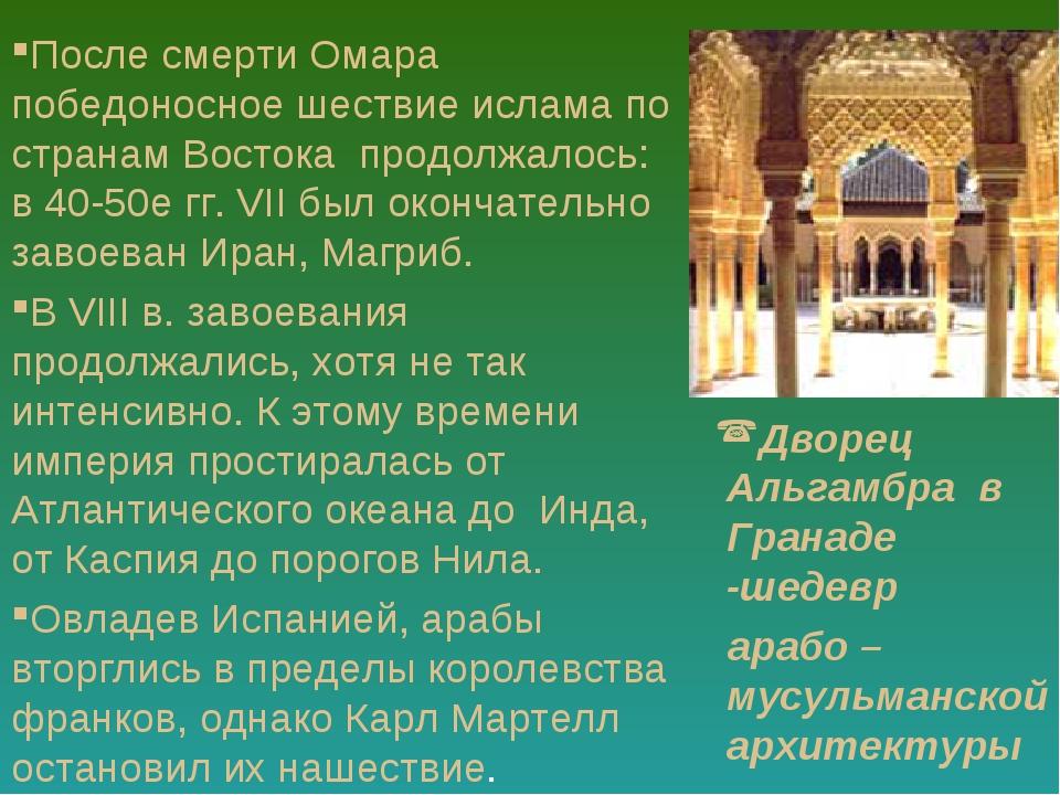 После смерти Омара победоносное шествие ислама по странам Востока продолжалос...
