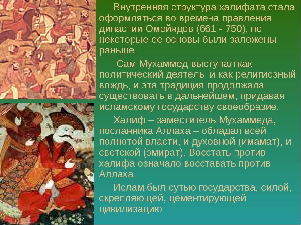 Внутренняя структура халифата стала оформляться во времена правления династии...