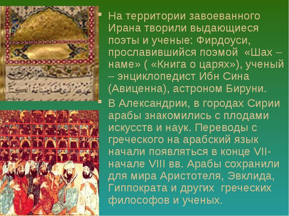 На территории завоеванного Ирана творили выдающиеся поэты и ученые: Фирдоуси,...
