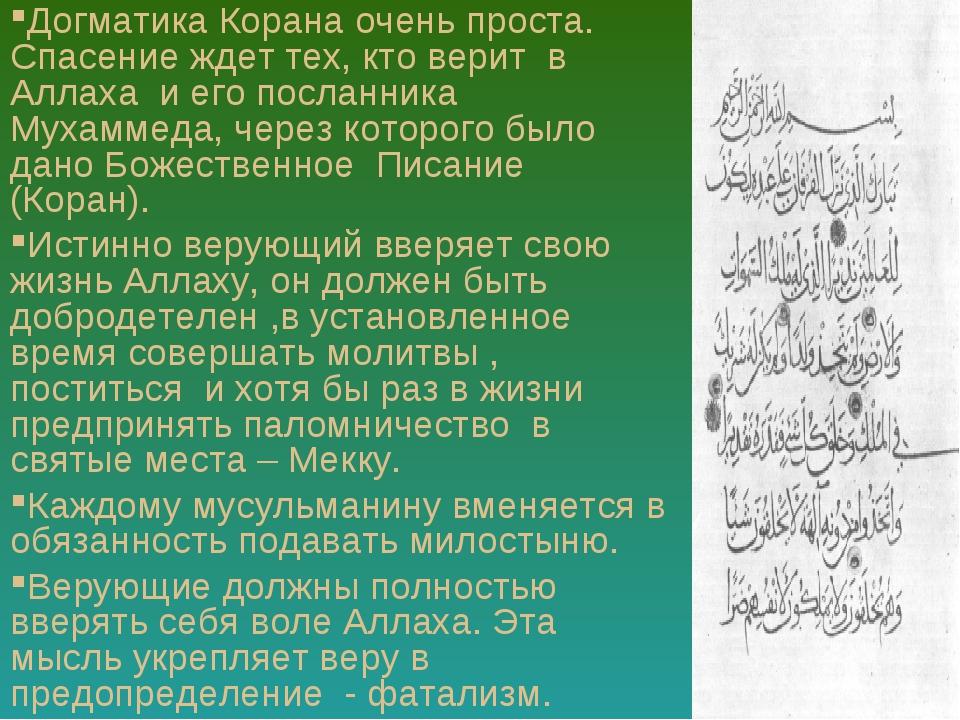 Догматика Корана очень проста. Спасение ждет тех, кто верит в Аллаха и его по...