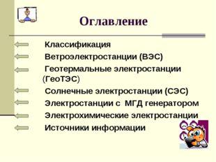 Оглавление Классификация Ветроэлектростанции (ВЭС) Геотермальные электростанц
