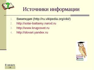 Источники информации Википедия (http://ru.vikipedia.org/viki/) http://solar-b