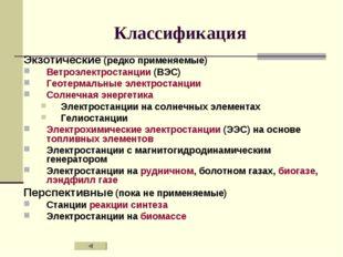 Классификация Экзотические (редко применяемые) Ветроэлектростанции (ВЭС) Геот