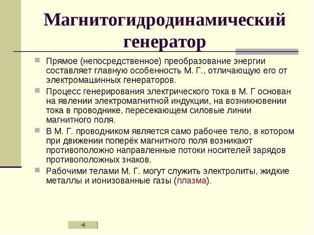 Магнитогидродинамический генератор Прямое (непосредственное) преобразование э...